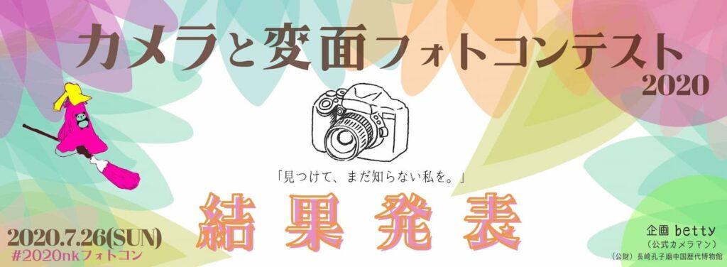 カメラと変面フォトコンテスト